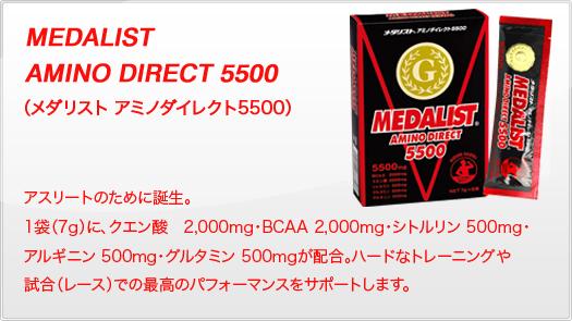 メダリスト アミノダイレクト5500 アスリートのために誕生。1袋(7g)に、クエン酸2000mg・BCAA2000mg・シトルリン500mg・アルギニン500mg・グルタミン500mgが配合。ハードなトレーニングや試合(レース)での最高のパフォーマンスをサポートします。