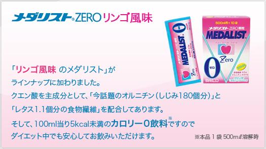 MEDALIST Zero (メダリスト・ゼロ)カロリーゼロ(100mlあたり5kcal未満:規定溶解時)なので、ダイエット中も安心して飲用いただけます。そして、クエン酸を主成分として「今話題のオルニチン」「レタス1.1個分の食物繊維」を強化してあります。