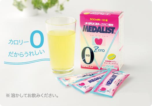 カロリー0だからうれしい ※溶かしてお飲みください。\1,680(税込)(12.5g×10袋入)
